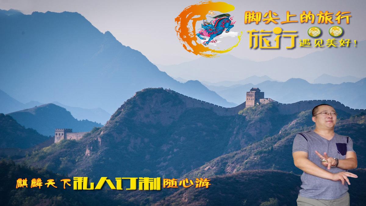 北京旅游包车八达岭长城一日游1-14人