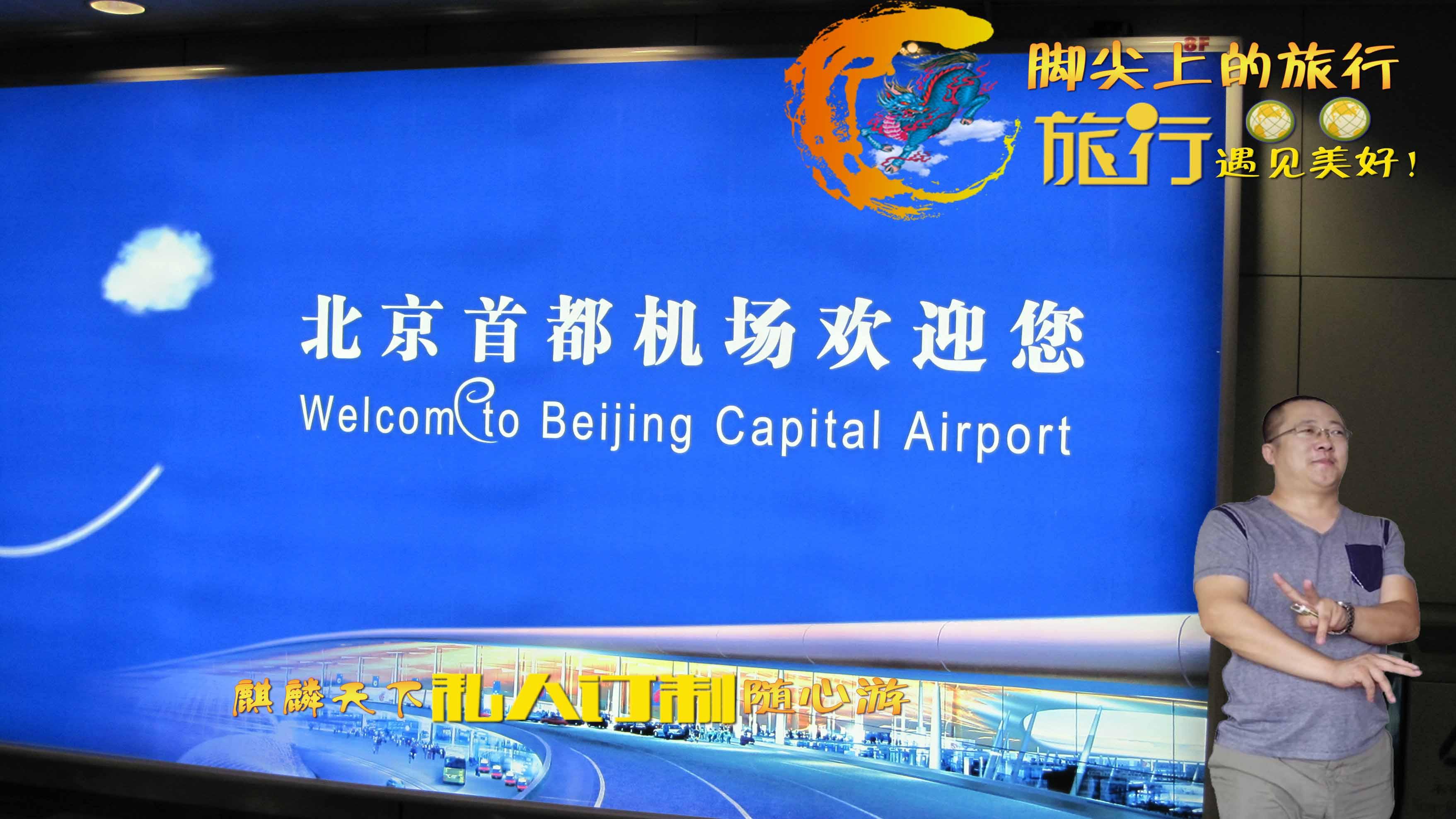 全顺15座北京各个火车站首都机场南苑机场西苑机场北京各大长途汽车站接送
