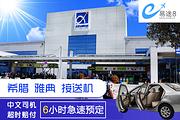 【易途8】希腊「雅典机场至市区」专车单程接送机 贴心服务 一价全包 极速预订