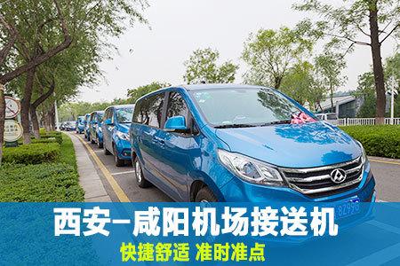 <陕旅集团旗舰店>西安咸阳机场专业接送机 接机送机拼车