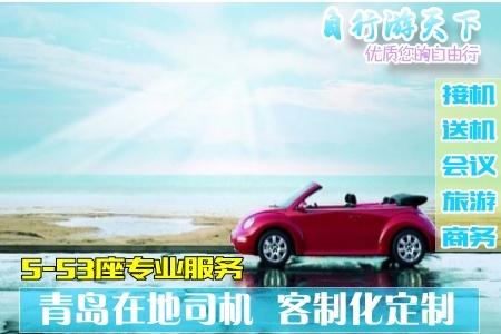 青岛山东旅游专车接送机包车在地司机专业服务