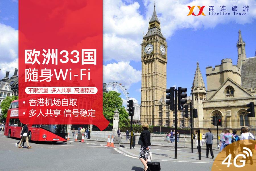 欧洲33国随身Wi-Fi 4G  香港机场领取 不限流量 不限时长