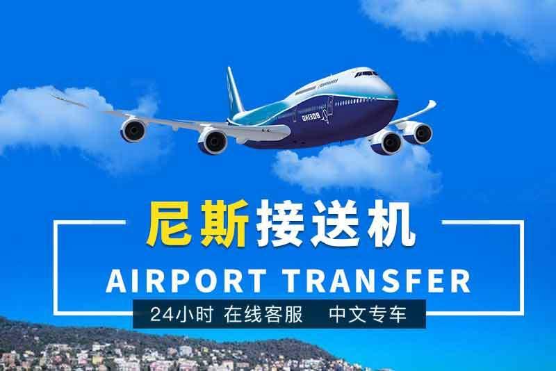 【中文服务】法国尼斯机场至市区专车单程接送  贴心服务 一价全包 极速预订