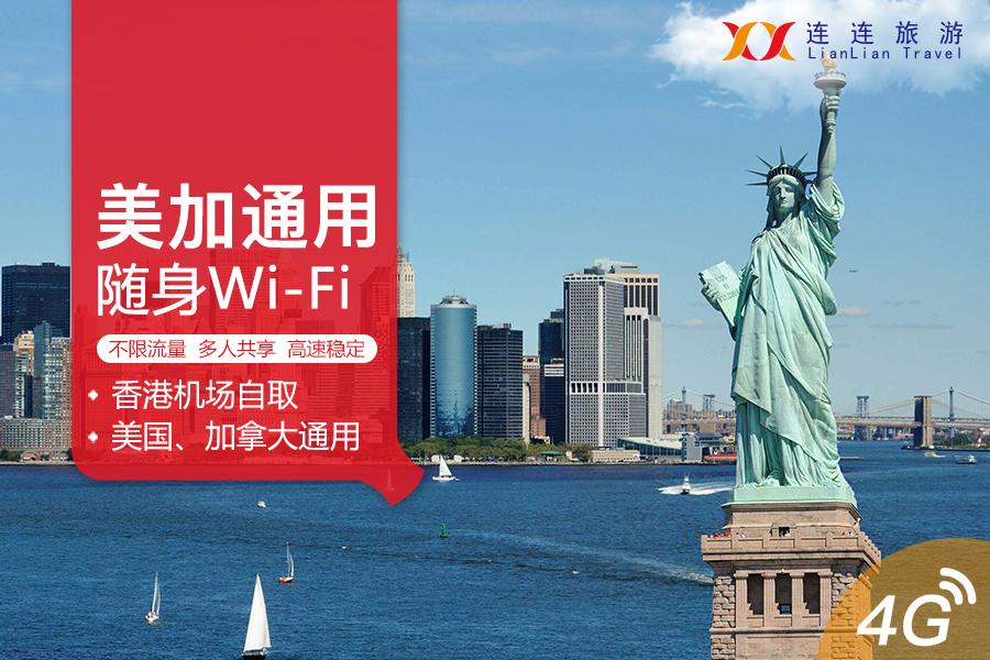 美加通用随身Wi-Fi 4G  香港机场领取 不限流量 不限时长