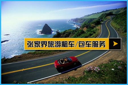 张家界旅游包车,张家界包车旅游服务,湖南包车旅游,包车均含司机,正规营运车辆