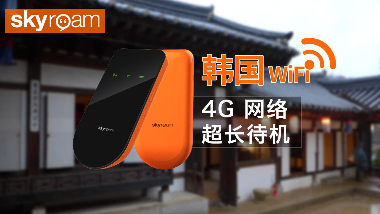【漫游宝】韩国4GWiFi 无限流量不降速 (全国自取/邮寄)