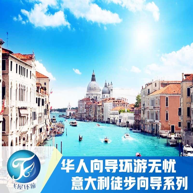 意大利徒步向导系列之运河之城威尼斯
