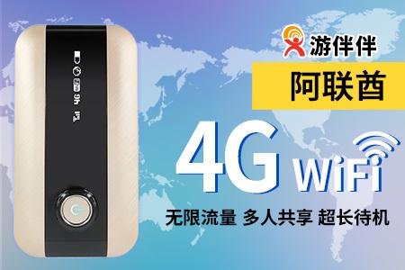 【可预订明日】阿联酋 4G无限流量WIFI租赁(多地机场取还)
