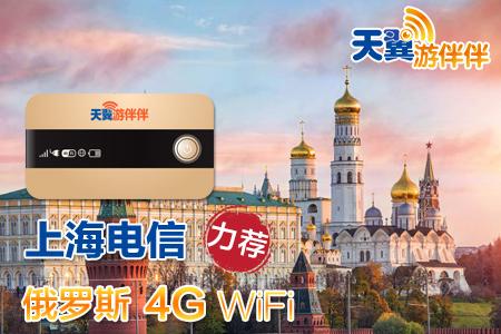 俄罗斯WiFi租赁莫斯科圣彼得堡4G随身无线移动不限流量