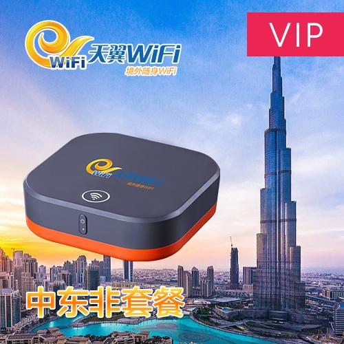 天翼WIFI 中东非洲极速随身WiFi不限流量(不限速)