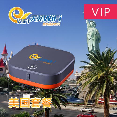 天翼WIFI 美国极速随身WiFi不限流量(不限速)