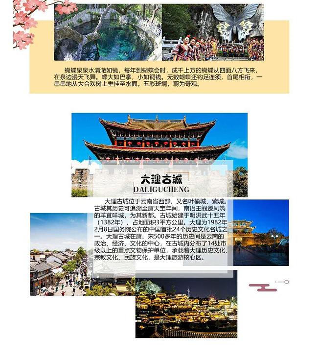 云南大理包车8.jpg