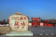 安阳历史文化游(殷墟,羑里城,岳飞庙)