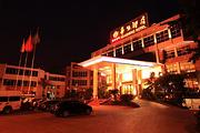 峨眉山市区华生酒店双人套餐2天1晚自助游(含1晚住宿+双早+双人温泉)