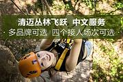 清迈 高海拔!丛林飞跃半日游多品牌可选 (含接送)空中飞人飞跃天际 刺激安全