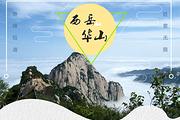 畅游长安♥含餐住!兵马俑+华清宫+华山(北峰往返)+明城墙赠汉城湖纯玩三日游