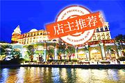 珠海马戏酒店丨2天1晚双人/家庭套票丨珠海长隆海洋王国+长隆大马戏+自助餐券