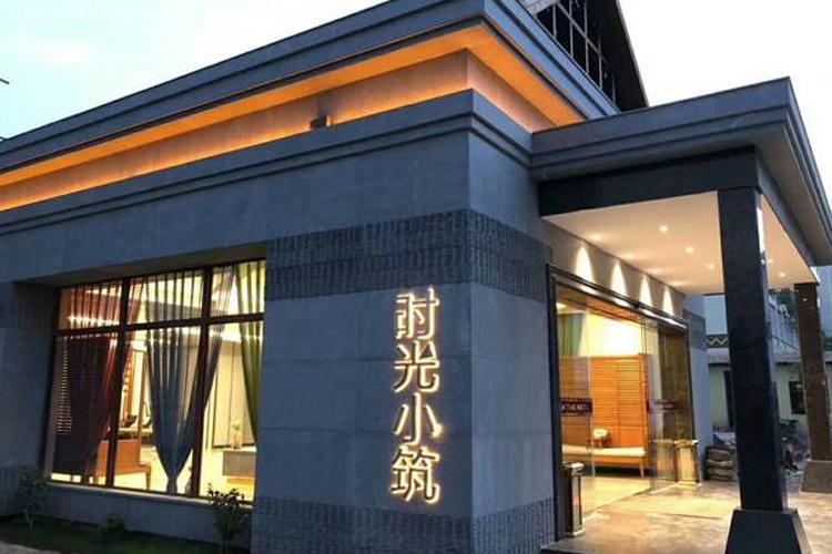 酒店+门票 玉溪新平时光小筑酒店1晚+双人土司府门票+双人酒店早餐