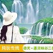 南宁+德天瀑布+通灵峡谷2日游【一价全含  纯玩深山小桂林】