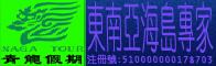 四川省中国青年旅行社有限公司天下分社(终止合作)