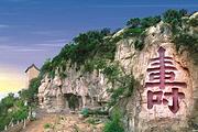 (青岛-潍坊周边游)青州黄花溪天缘谷+井塘古村+青州古城+博物馆2日游。