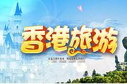 暑期特价♛港澳5天4晚丨纯玩☞一价全含☞双飞ღ太平山+豪游维港海景餐+威尼斯