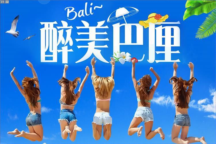 春节大促销\巴厘岛5天🔥自由活动♤2晚国际5星支付宝提现✬精油SPA按摩+下午茶