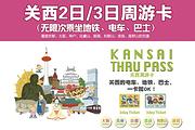 关西周游卡Kansai Thru Pass 3日券无限乘地铁巴士