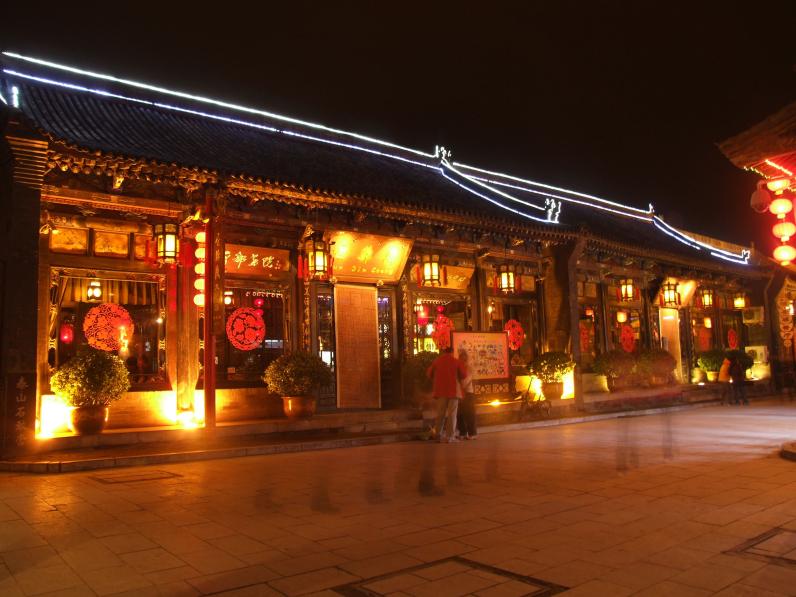 <双人套餐><平遥四星级客栈>+<又见平遥>含早餐,动车站/火车站免费接送