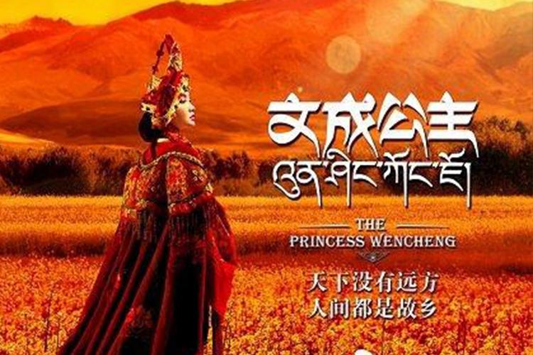 国庆特惠☛ 西藏拉萨,梦回大唐☛藏地大型史诗级☛文成公主门票+接送,穿越千年