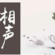 瓷房子+静园+五大道+古文化街+游船+意风区+天津相声一日游