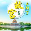 【故宫深度一日游】纪念堂天安门/故宫/人力三轮车逛老北京胡同