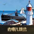 【去哪儿精选】旅顺8景深度一日游(精品小团)观黄渤海分界奇观