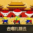 【去哪儿精选】故宫+八达岭长城+鸟巢水立方 可选专车接配耳麦