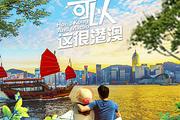 暑假亲子游!中旅超值--香港3天自由行 迪士尼 超值大礼包+地铁卡+中文服务