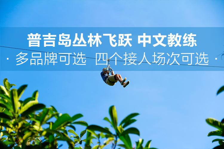 普吉 人气推荐丛林飞跃半日游可选接人场次(飞跃天际刺激安全空中飞人 )