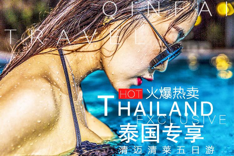 清享清迈清莱五日游🐾纯玩0自费🐾滑索飞跃骑大象泰式大餐黑白蓝庙