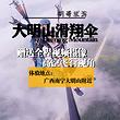 广西南宁大明山滑翔伞/动力伞体验【教练一带一620米滑翔】