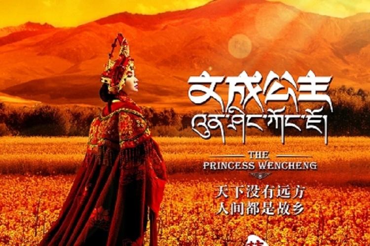 藏地星空奇观-文成公主大型实景剧