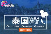 泰国签证泰国旅游签证 泰国签证办理 广西南宁签证(全国办理)