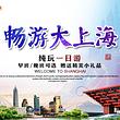 【VIP享受】上海精品纯玩一日游早/晚班可选(行程门票全含)
