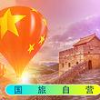 【可选五环内上门接】八达岭长城+明十三陵+鸟巢外景纯玩一日游