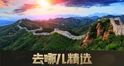 【去哪儿精选】10-12点晚出发懒起北京八达岭长城+直通车