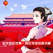 【秀才说赠珍宝馆】北京故宫一日游网红导游深度讲解 多套餐可选
