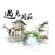 周庄古镇纯玩A线 日游/夜游 中国第一水乡