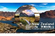 自驾*新西兰南岛11天甜蜜体验冰川婚拍圣地+皇后镇浪漫印记+至美山脉徒步