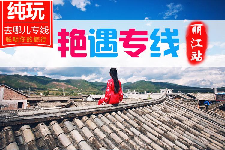 艳遇专线丨高端住宿丨真纯玩丨管服服务丨免费接送丨丽江古城一地3日游L1-B