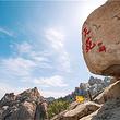 (去哪儿专线)青岛崂山1日游,含仰口游览区+太清宫+八水河+农家宴+下午茶