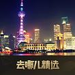 【去哪儿精选】杜莎夫人蜡像馆+东方明珠+正宗浦江游轮+陈列馆