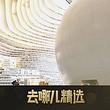 【去哪精选】网红图书馆+瓷房子+天津之眼+红姐煎饼纯玩一日游